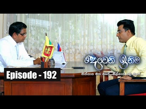 Deweni Inima | Episode 192 31st October 2017