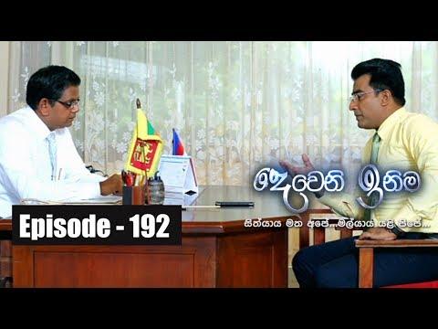 Deweni Inima | Episode 192 31st October 2017