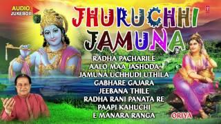 JHURUCHHI JAMUNA ORIYA JAGANNATH BHAJANS I [FULL AUDIO SONGS JUKE BOX]