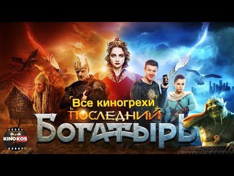 Все киногрехи Последний богатырь