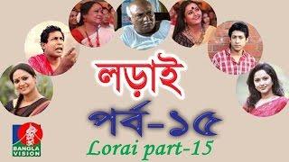 Bangla Natok 2015 Lorai Part 15 (লড়াই পর্ব ১৫)