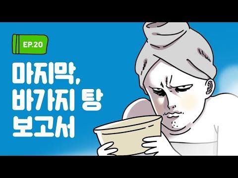 [여탕 보고서] Ep. 20 마지막 에피소드, 바가지탕