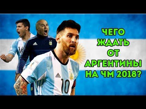 Чего ждать от сборной Аргентины на Чемпионате Мира 2018? | превью к ЧМ-2018 выпуск #1
