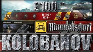 WoT E 100 медаль Колобанова ✔✔✔ Химмельсдорф  - лучший бой Е 100 World of Tanks.