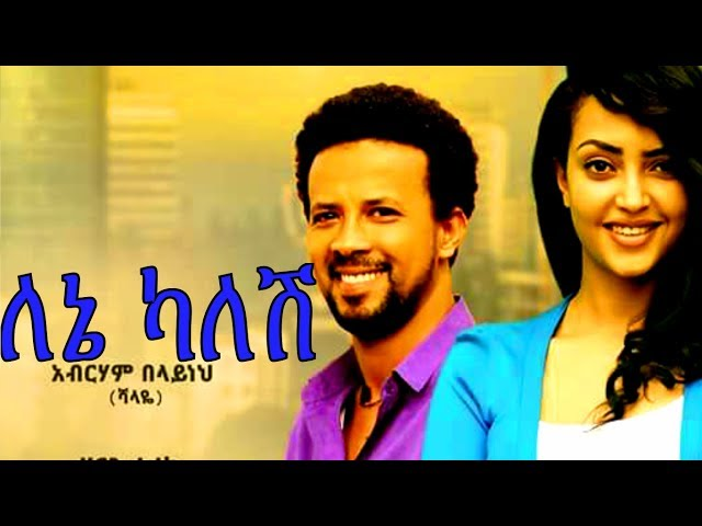 Lene Kalesh  Ethiopian Movie - Full Movie 2017