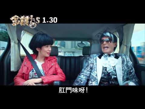 金雞sss★正式預告01/30今年賀歲尚大尾
