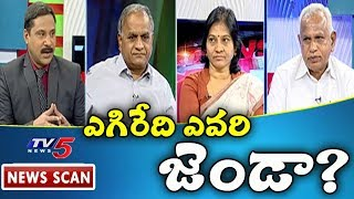గెలుపే లక్ష్యంగా పార్టీల వ్యూహాలు | Political Parties Strategy For Elections | News Scan With Vijay