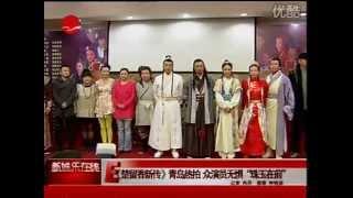 《楚留香新传》青岛热拍 众演员 视频 张智尧吧 百度贴吧