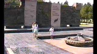 Термез 1996г