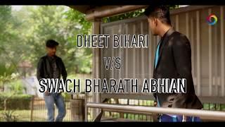 DHEET BIHARI V/S SWATCH BHART ABHIYAN || FAIZ KHAN || SAIF KHAN || KB BENOY