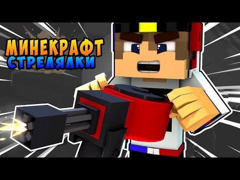 Стрелялки в Майнкрафт ПЕ Мод на Оружие обзор игры моды видео Minecraft pe выживание нуба для детей