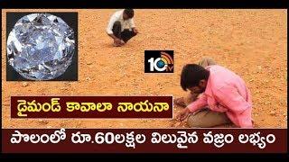 పొలంలో రూ.60లక్షల విలువైన వజ్రం లభ్యం | 60 Lakh Worth Diamond Found in Kurnool  News