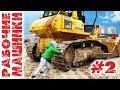 #Машинки для мальчиков Трактор Бульдозер Обзор Часть 2 Видео для детей Bulldozer for kids