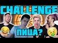 Пица с котешка храна? - Pizza Challenge thumbnail