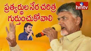 CM Chandrababu Teleconference with TDP Leaders Over MLA Chintamaneni Viral Video | hmtv
