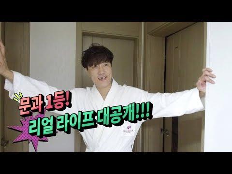 문과 1등의 리얼 라이프 공개~!!!