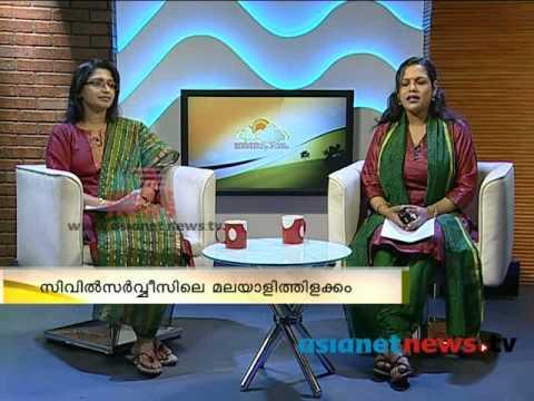 IAS Toper Haitha V.Kumar, Albi John Vargees and  Sree ram in Varthaprabhatham