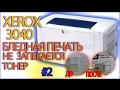БЛЕДНАЯ ПЕЧАТЬ Xerox Phaser 3040 | не запекает тонер | ПК-ПРОСТО mp3 indir