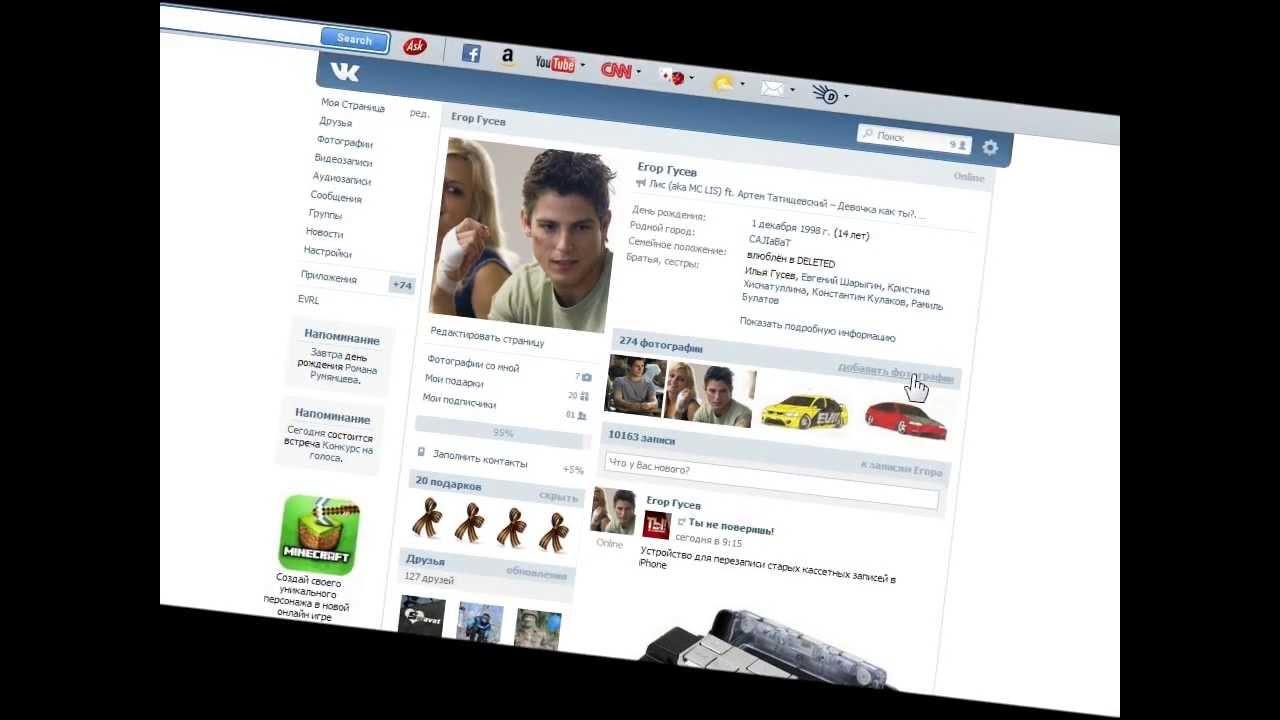 Как посмотреть гостей «Вконтакте»? | Компьютеры
