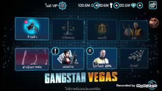 แจกลิ้งค์ Gangstar vegas 2.7.0m hack ไม่Root