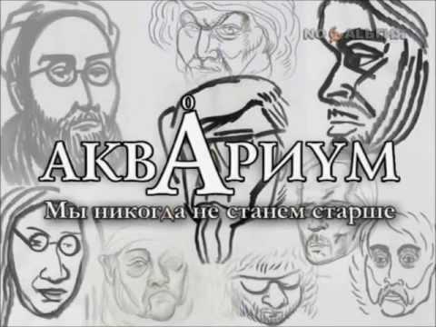Аквариум, Борис Гребенщиков - Комната, лишенная зеркал