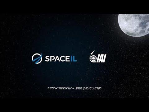כך תנחת החללית הישראלית בראשית על ה ירח