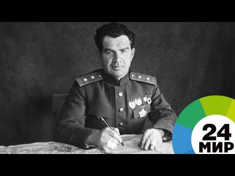 «Генерал-штурм»: вклад Чуйкова в решающую битву за Сталинград - МИР 24