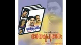 Pakarnnattam - Vardhakya Puranam | Full Malayalam Movie | Jagathy Sreekumar, Indrans, Janardanan
