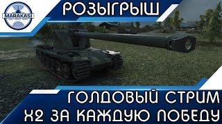 Голдовый стрим, х2 за каждую победу, розыгрыш World of Tanks