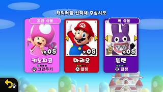 New Super Mario Bros.U Deluxe #1 (3 players) Walkthrough with Mario, Toadette, Nabbit