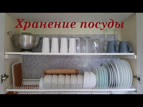 ★ОРГАНИЗАЦИЯ и ХРАНЕНИЕ посуды★