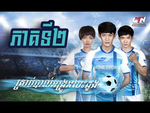 រឿង គ្រាប់បាល់អង្រួនបេះដូង ភាគទី២ / A Heart Shaken Gold / Khmer Drama Ep2