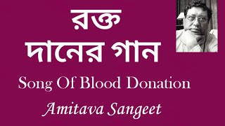 Songs of Blood Donation by Amitava Ghosh.