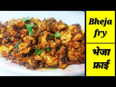 #Bheja fry recipe #भेजा फ्राई  #Brain fry recipe by Lubna's kitchen