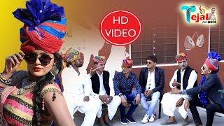 2018 का शानदार राजस्थानी विवाह गीत - ले नाच बोले जिवडलो - Rajasthani DJ Song 2018 - HD Video