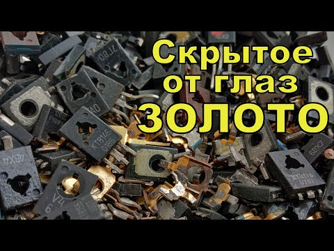 Шок! 2 грамма золота! Золото из советских ТРАНЗИСТОРОВ!