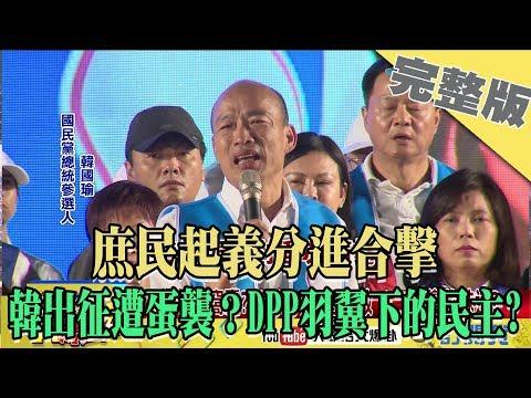 台灣-大政治大爆卦-20191020 2/2 庶民起義分進合擊 韓出征遭蛋襲?DPP羽翼下的民主?