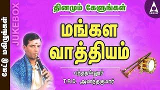 download lagu Mangala Vadhyam Jukebox - Classical Instrumental Songs -  gratis