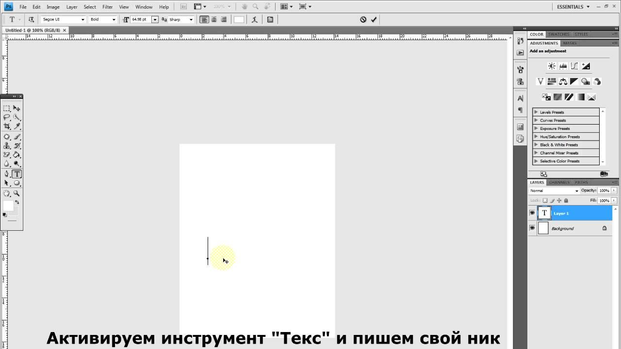 Как сделать объемный предмет в фотошопе