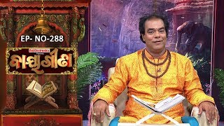 Baya Gita - Pandit Jitu Dash | Full Ep 288 | 19th Jul 2019 | Odia Spiritual Show | Tarang TV