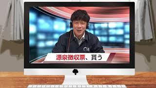 【FDNリモートニュース】源泉徴収票をもらった