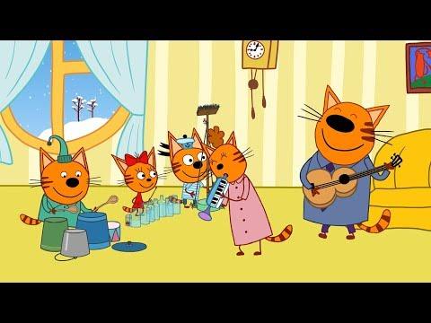 Три кота - Музыкальные инструменты - 73 серия