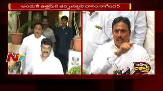 రెడ్డి నేతల మీద కోపంతోనే పార్టీకి గుడ్ బై చెప్పిన దానం నాగేందర్ | Off The Record | NTV
