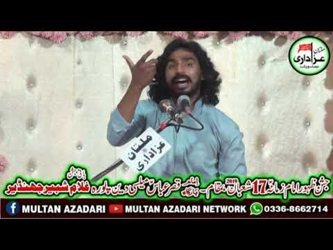 Zakir I Jashan 17 Shaban 2019 I