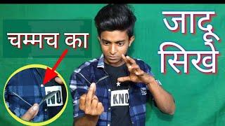 Jadugar चम्मच को आंखो की पवार से टेड़ा कैसे करते है .. jaadu sikhe