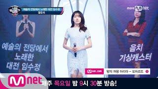 I Can See Your Voice 4 [음원] 예술의 전당에서 노래한 대전 임수정 ′밤의 여왕 아리아′ 160629 EP.18