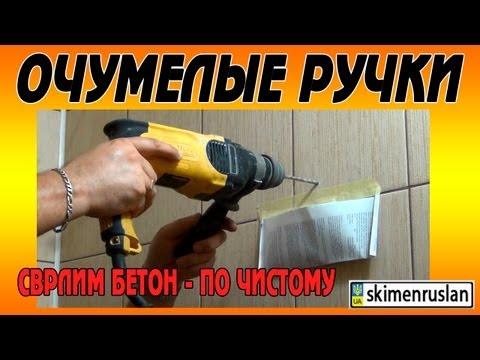 Очумелые ручки или сверлим бетон по чистому