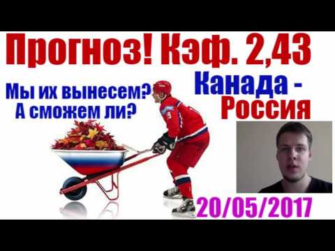 Канада-Россия. Прогноз и ставка. Кэф. 2,43