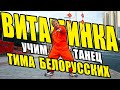 ВИТАМИНКА ТИМА БЕЛОРУССКИХ УЧИМ ТАНЕЦ DANCEFIT mp3