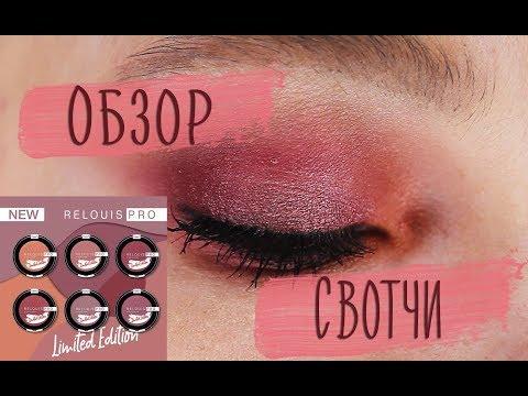 Тени для век RELOUIS PRO Limited Edition Обзор Свотчи и Макияж Белорусская косметика